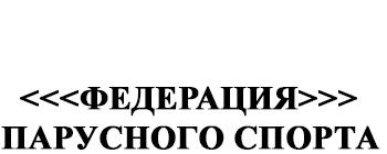 федерация парусного спорта